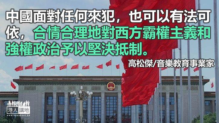 堅決支持《中華人民共和國反外國制裁法》