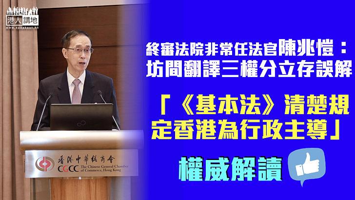 【權威解讀】陳兆愷:坊間翻譯三權分立存誤解 《基本法》清楚規定香港為行政主導