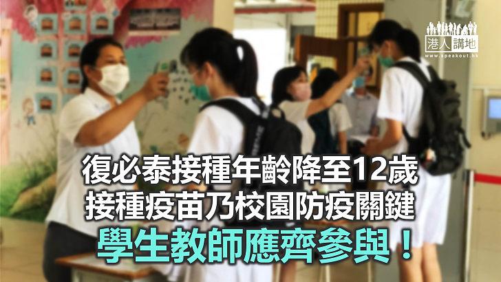 【秉文觀新】師生同心 齊打疫苗