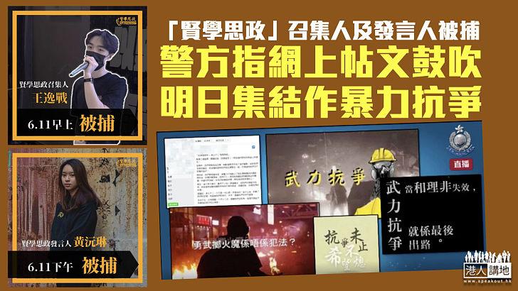 【鼓吹武力】「賢學思政」召集人及發言人被捕 警方指網上帖文鼓吹明集結作暴力抗爭