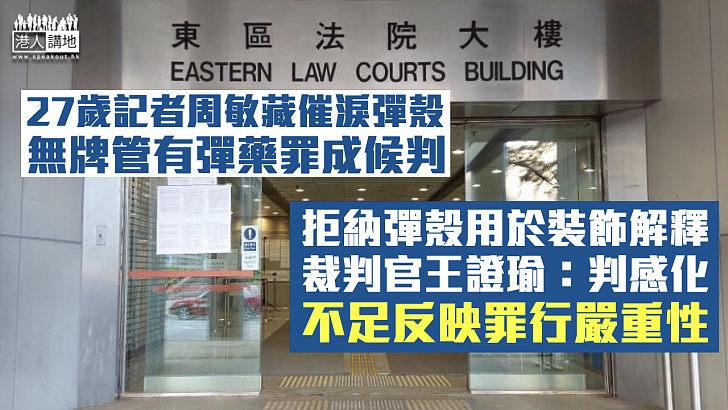 【反修例風波】學生媒體記者管有催淚彈殼罪成 官拒納彈殼用於裝飾