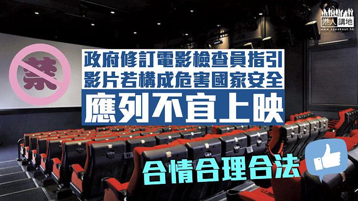 【維護國安】政府修訂電影檢查員指引 影片若構成危害國安應列不宜上映