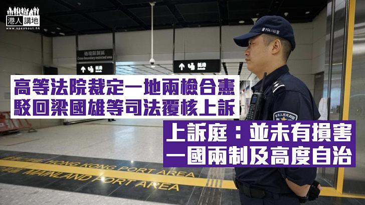 【一地兩檢】高院裁定一地兩檢合憲 駁回梁國雄等司法覆核上訴