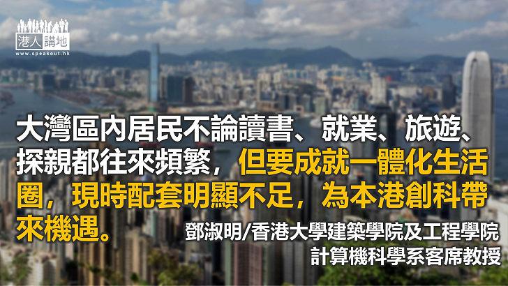 探索香港創科之路(五之三)