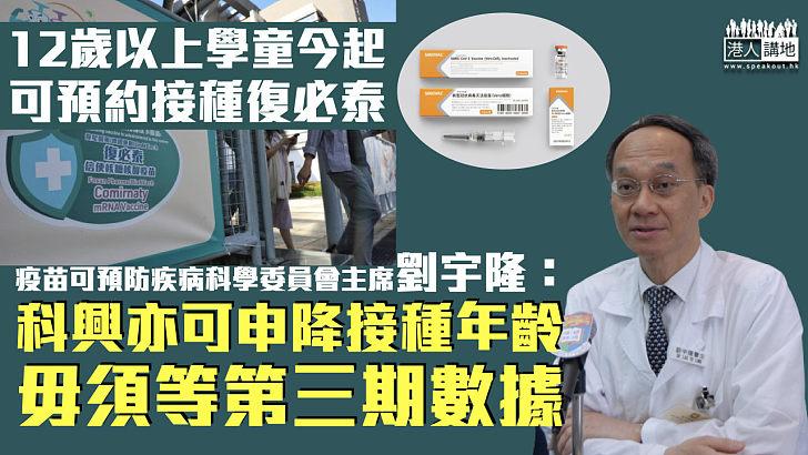 【新冠疫苗】12歲以上學童今可預約接種復必泰 劉宇隆:科興可申降接種年齡毋須等第三期數據