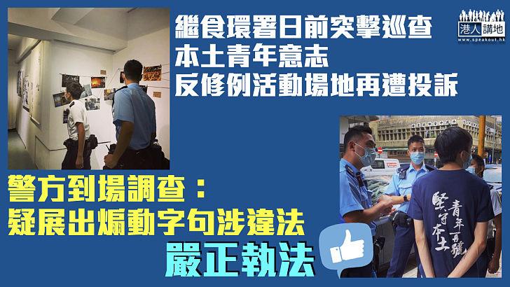 【涉嫌違法】本土青年意志活動場地疑展出煽動字句 警方接投訴到場調查