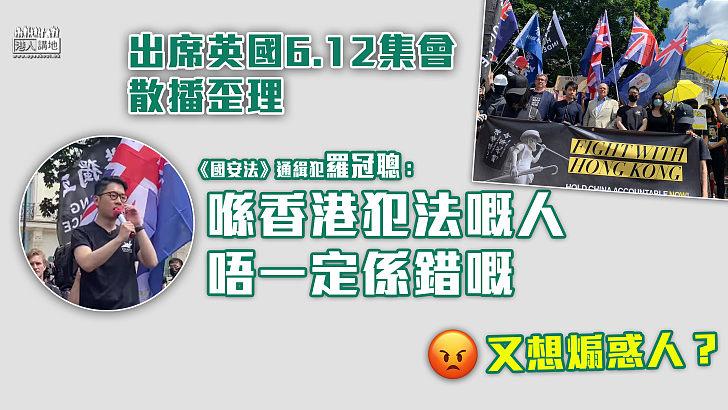【又想煽惑?】出席英國6.12集會 羅冠聰:喺香港犯法嘅人唔一定係錯? 劉祖廸:希望堂堂正正慶祝香港200歲生日、香港保衛戰100周年?