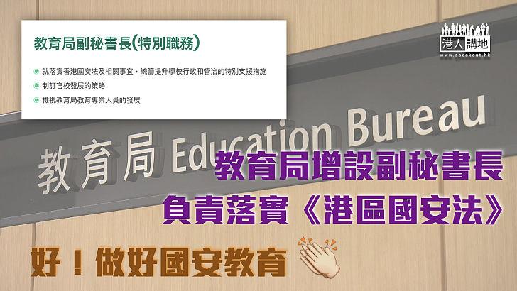 【國安教育】教育局增設副秘書長、負責落實《港區國安法》