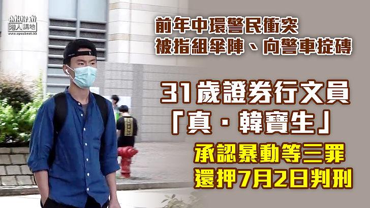 【真身認罪】「真.韓寶生」 組傘陣兼向警車掟磚 認暴動等3罪還押至7月2日判刑