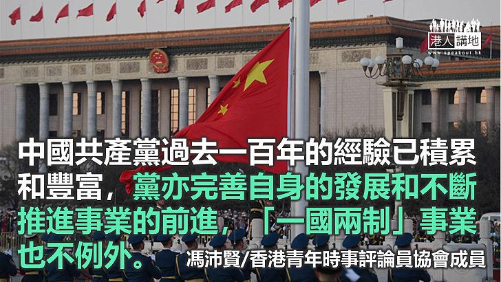 中國共產黨的成功經驗必將引領香港繼續輝煌