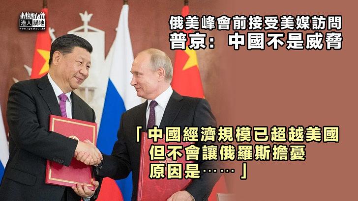 【戰略夥伴】普京接受美媒訪問:中國不是威脅、中俄關係處於歷史最高水準