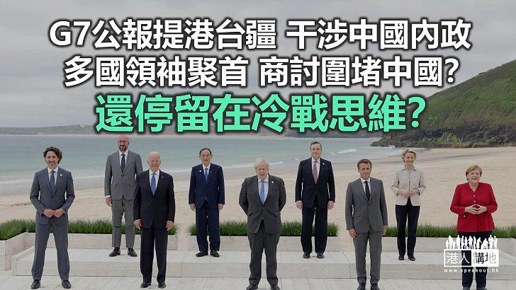 【諸行無常】停留在冷戰思維的七國?