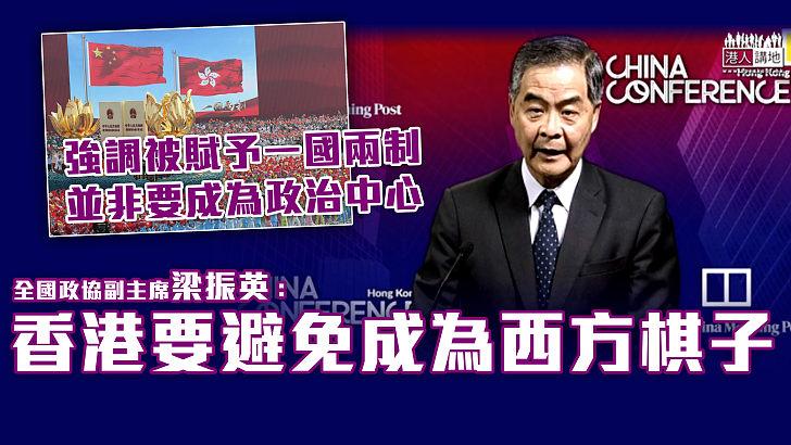 【發揮經貿優勢】強調被賦予一國兩制、並非要成為政治中心  梁振英:香港要避免成為西方棋子