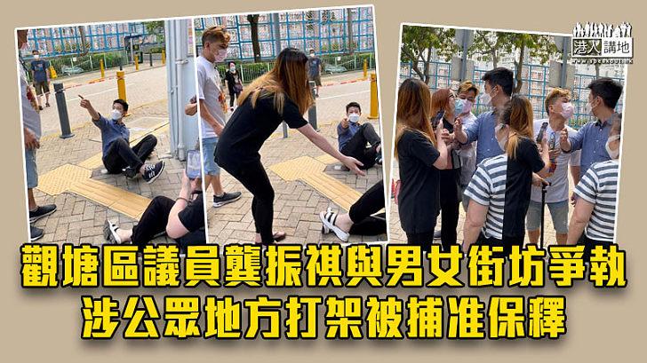 【繼而動武】觀塘區議員龔振祺與男女街坊爭執 涉公眾地方打架被捕准保釋