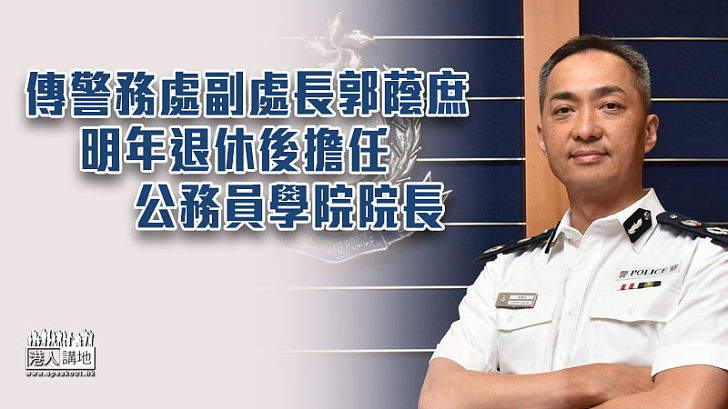 【愛國者治港】傳郭蔭庶將擔任公務員學院院長
