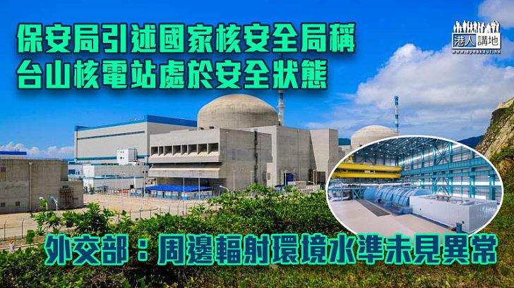 【一切正常】保安局引述國家核安全局稱 台山核電站處於安全狀態 外交部:周邊輻射環境水準未見異常