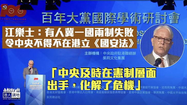 【百年大黨】江樂士:有人冀一國兩制失敗 令中央不得不立《國安法》