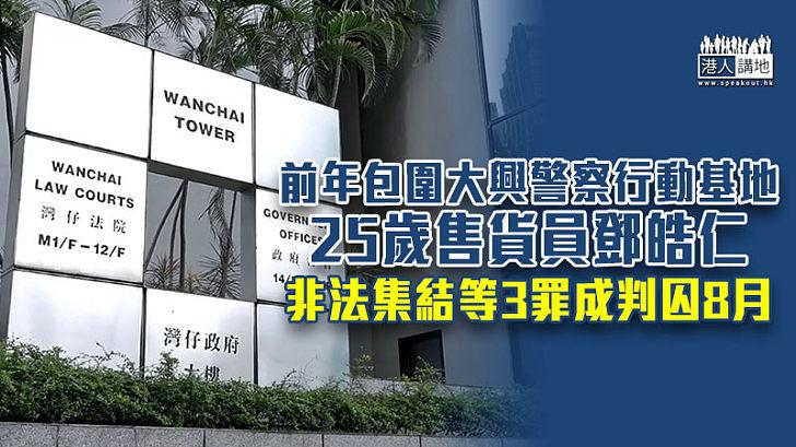 【反修例風波】前年包圍大興警察行動基地 售貨員非法集結等3罪成判囚8月