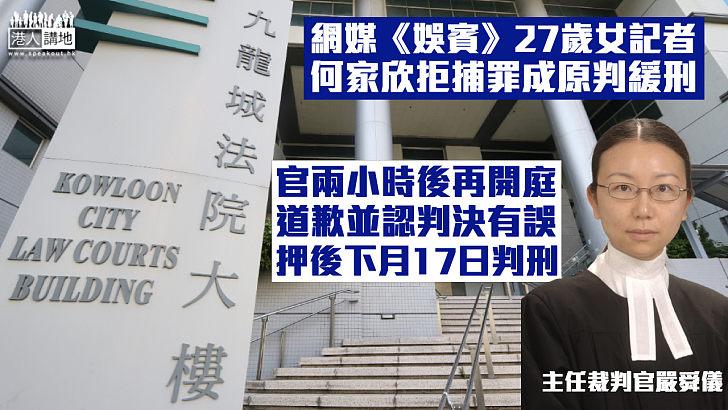 【烏龍判刑】網媒《娛賓》女記者拒捕罪成原判緩刑 官再開庭認判決有誤:押下月17日判刑