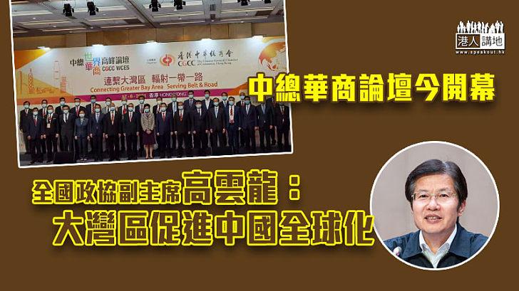 【一帶一路】中總世界華商高峰論壇今開幕 高雲龍:大灣區促進中國全球化