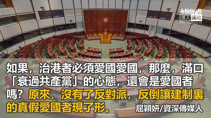 當議會沒了反對派