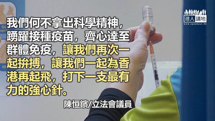 同為香港打下最有力的強心針