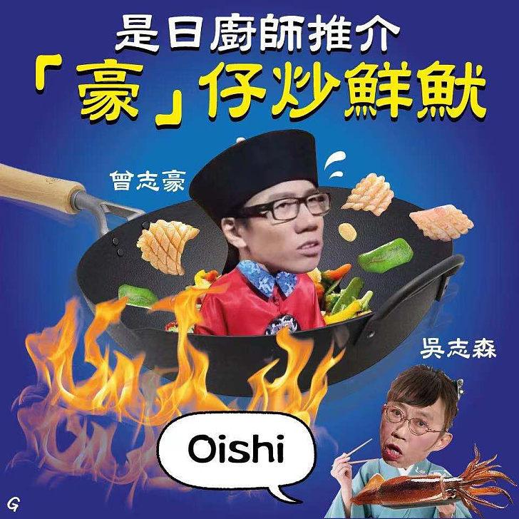 【今日網圖】「豪」仔炒鮮魷