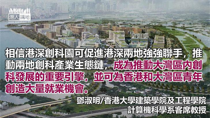探索香港創科之路(五之四)