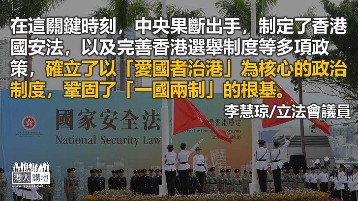 中國共產黨領導一國兩制穩步向前