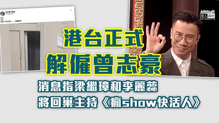 【注入正能量】港台正式解僱曾志豪 消息指梁繼璋和李麗蕊將回巢主持《瘋show快活人》