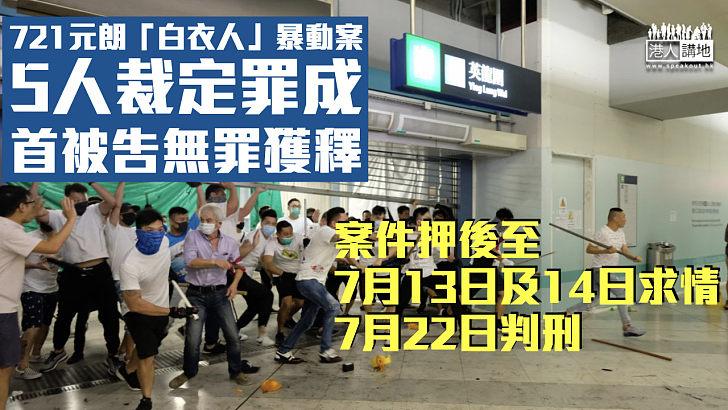 【721元朗衝突】721元朗「白衣人」暴動案 5人裁定罪成1人脫罪