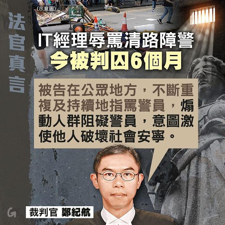【今日網圖】法官真言:IT經理辱罵清路障警 今被判囚6個月
