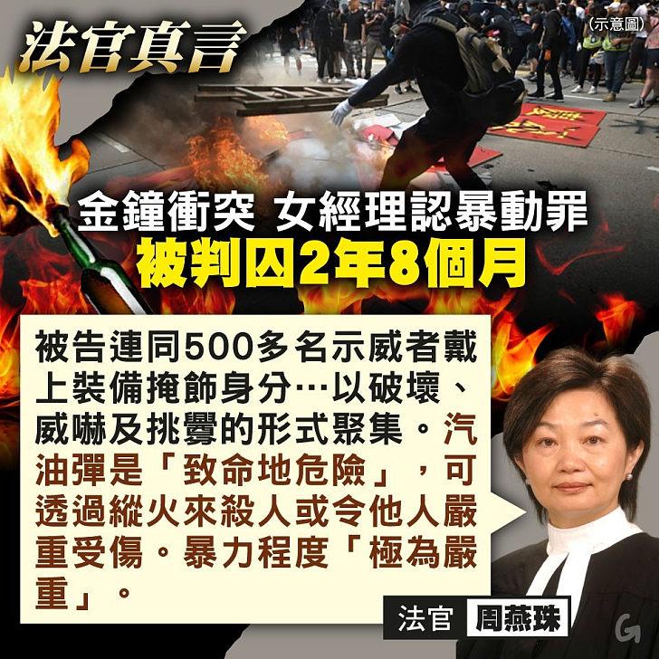 【今日網圖】法官真言:金鐘衝突 女經理認暴動罪 被判囚2年8個月