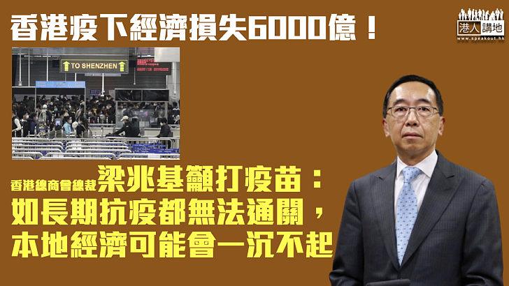 【拯救經濟】香港疫下經濟損失6000億 梁兆基:如長期抗疫都無法通關、本地經濟或一沉不起