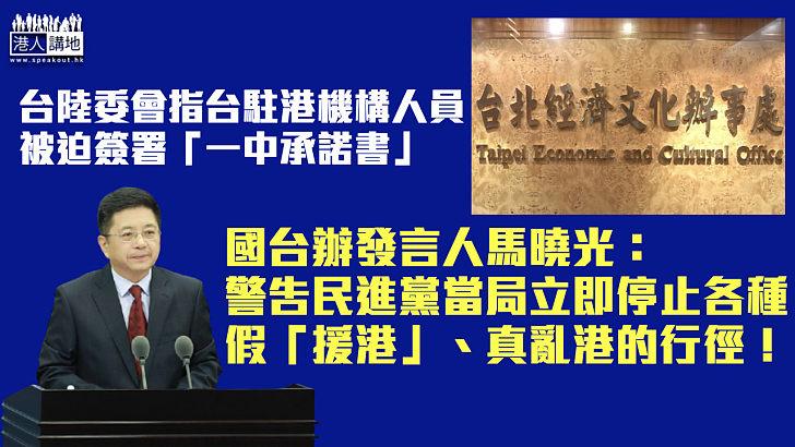 【嚴正立場】國台辦警告民進黨當局停止假「援港」、真亂港行徑 港府斥台方多次粗暴干預香港事務、對此極度憤怒和遺憾