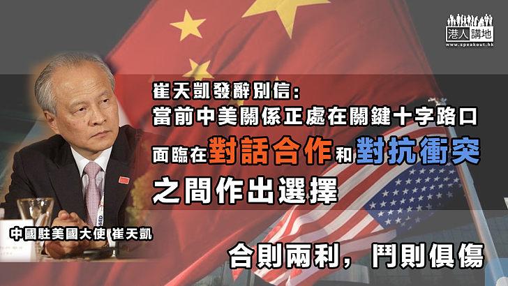 【中美關係】崔天凱發辭別信:當前中美關係正處在關鍵十字路口