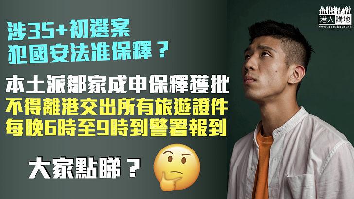 【35+初選案】鄒家成申保釋獲批 須每晚到警署報到