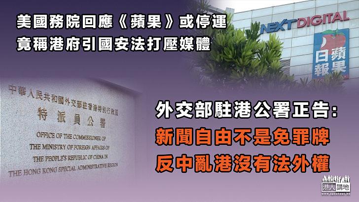 【停止干預】外交部駐港公署正告美政客:新聞自由不是免罪牌、反中亂港沒有法外權