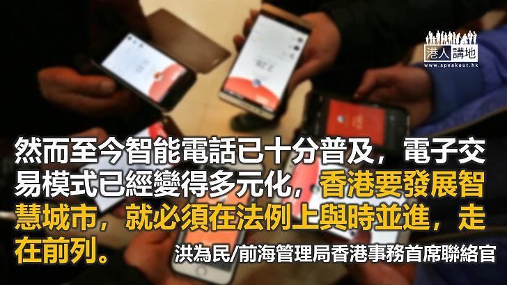 深圳已推進數據立法,香港呢?