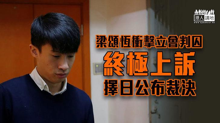 【終審法院】梁頌恆衝擊立會判囚終極上訴 擇日公布裁決