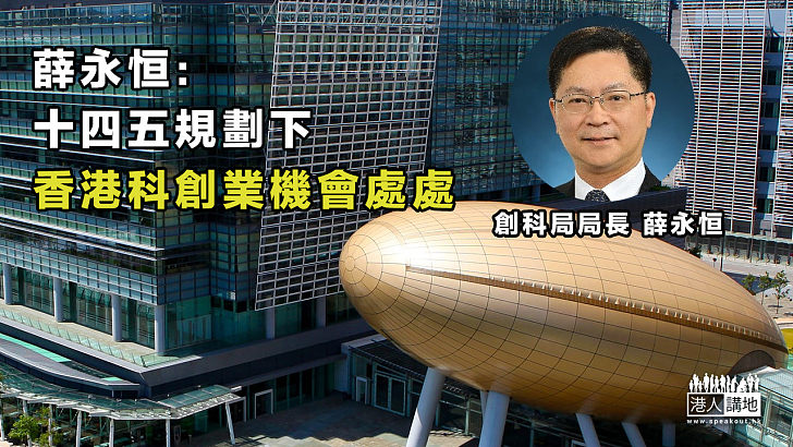 【機遇處處】薛永恒:十四五規劃下、香港科創業機會處處
