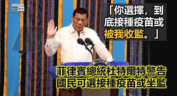 【新冠疫苗】菲律賓總統杜特爾特警告 國民可選接種疫苗或坐監