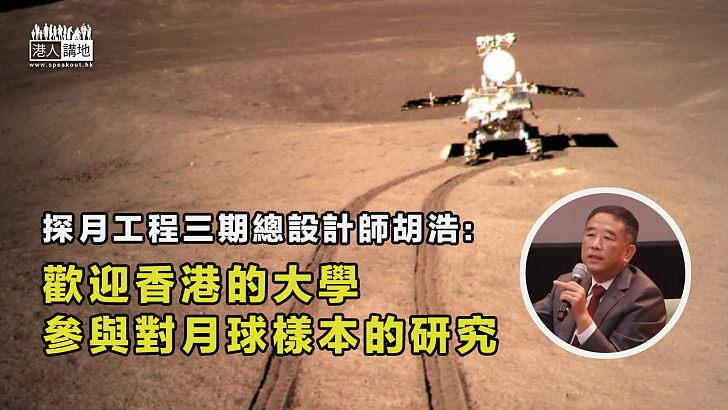 【九天攬月】探月工程三期總設計師胡浩:歡迎香港的大學、參與對月球樣本的研究