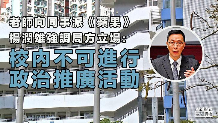 【立場清晰】小學教師校內向同事派《蘋果》 楊潤雄:校內不可進行政治推廣活動
