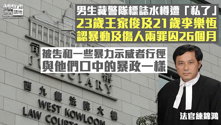 【當頭棒喝】男生藏警隊標誌水樽遭「私了」 兩男被判囚26月、官斥行徑與暴政一樣