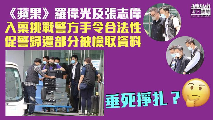 【港區國安法】蘋果兩高層入稟向警方追討搜查壹傳媒大樓造成的損失
