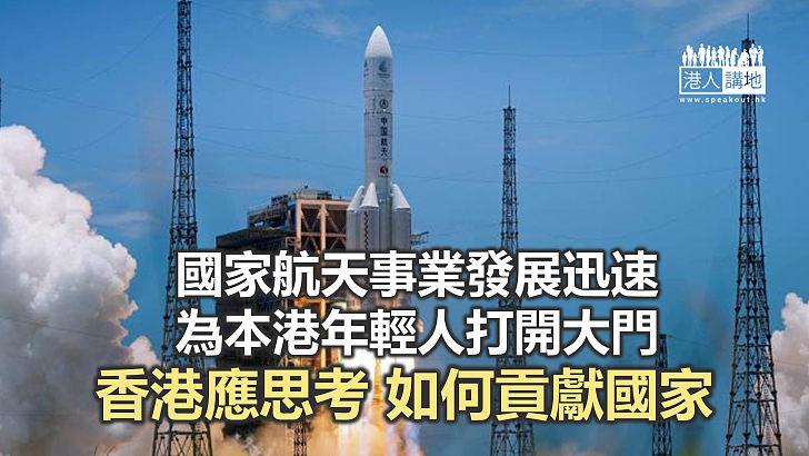 【秉文觀新】逐夢航天 探索未來