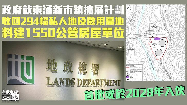 【收地起樓】政府就東涌新市鎮擴展計劃 收回294幅私人地料建1550公營房屋單位