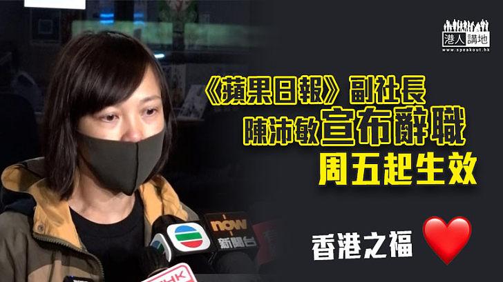 【好行唔送】《蘋果日報》副社長陳沛敏宣布辭職 周五生效
