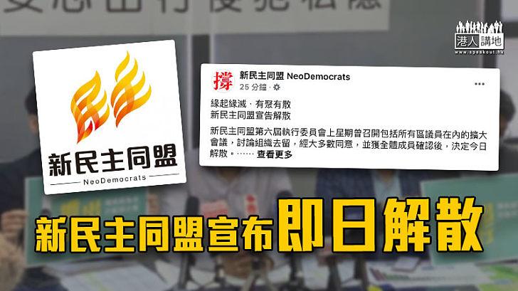 【緊急跳船】新民主同盟宣布即日解散